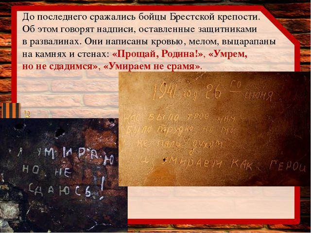 Допоследнего сражались бойцы Брестской крепости. Обэтом говорят надписи, ос...