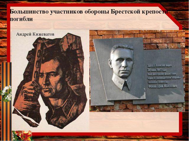 Большинство участников обороны Брестской крепости погибли Андрей Кижеватов