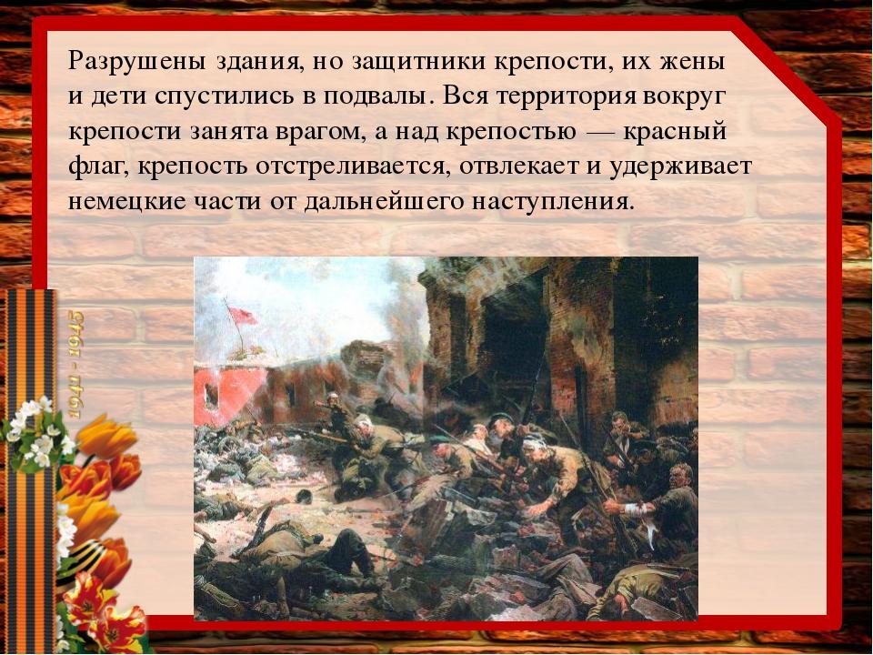 Разрушены здания, нозащитники крепости, ихжены идети спустились вподвалы....
