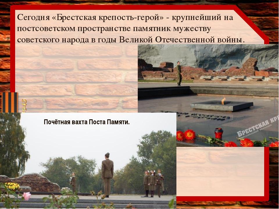 Сегодня «Брестская крепость-герой» - крупнейший на постсоветском пространстве...