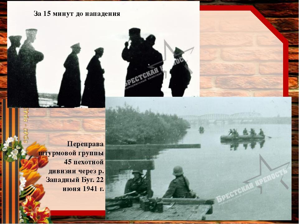За 15 минут до нападения Переправа штурмовой группы 45 пехотной дивизии через...
