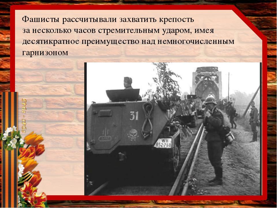 Фашисты рассчитывали захватить крепость занесколько часов стремительным удар...