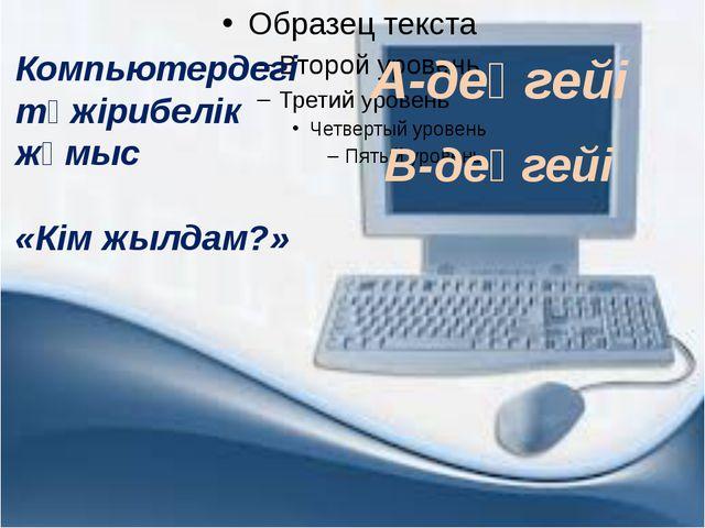 Компьютердегі тәжірибелік жұмыс «Кім жылдам?» А-деңгейі В-деңгейі