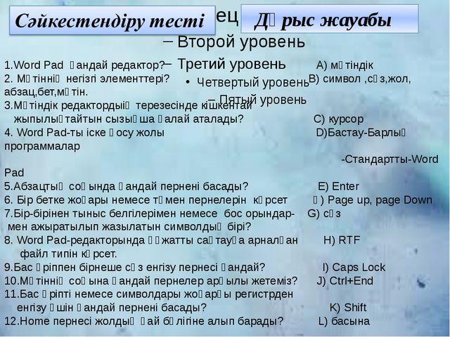 1.Word Pad қандай редактор? А) мәтіндік 2. Мәтіннің негізгі элементтері? B)...
