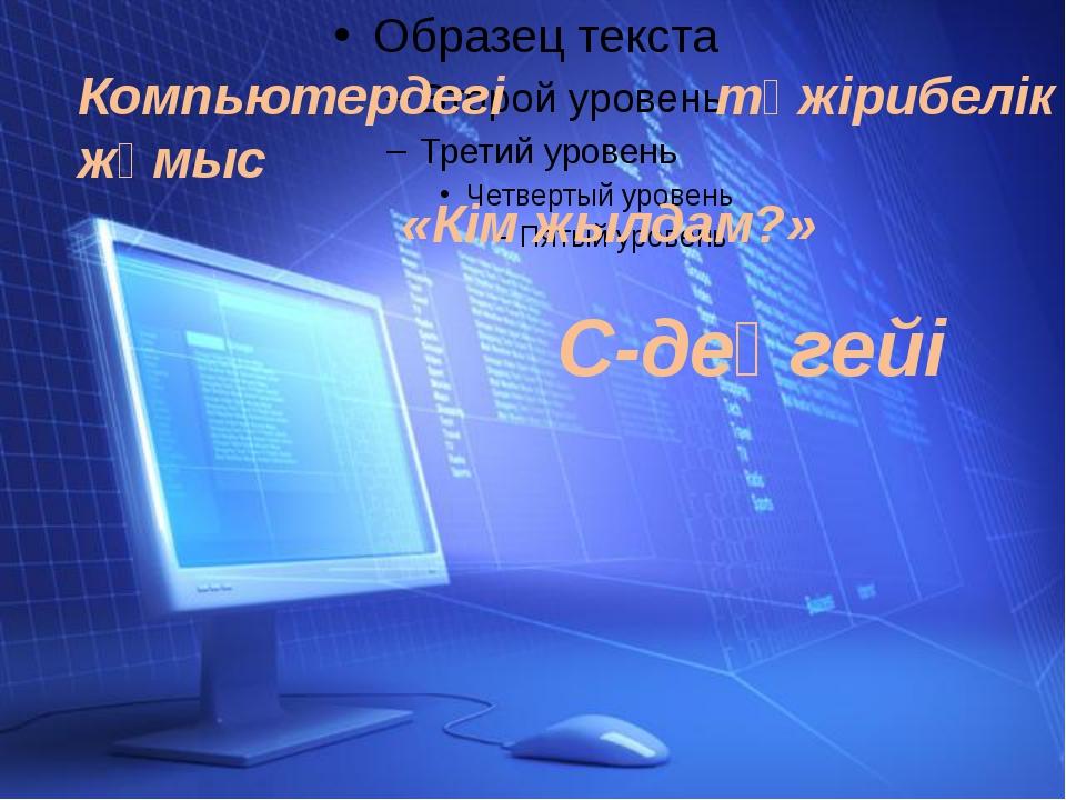 Компьютердегі тәжірибелік жұмыс «Кім жылдам?» С-деңгейі