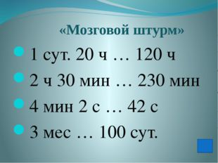 «Мозговой штурм» 1 сут. 20ч … 120ч 2ч 30мин … 230мин 4мин 2с … 42с 3