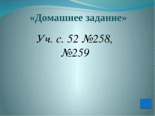 «Домашнее задание» Уч. с. 52 №258, №259