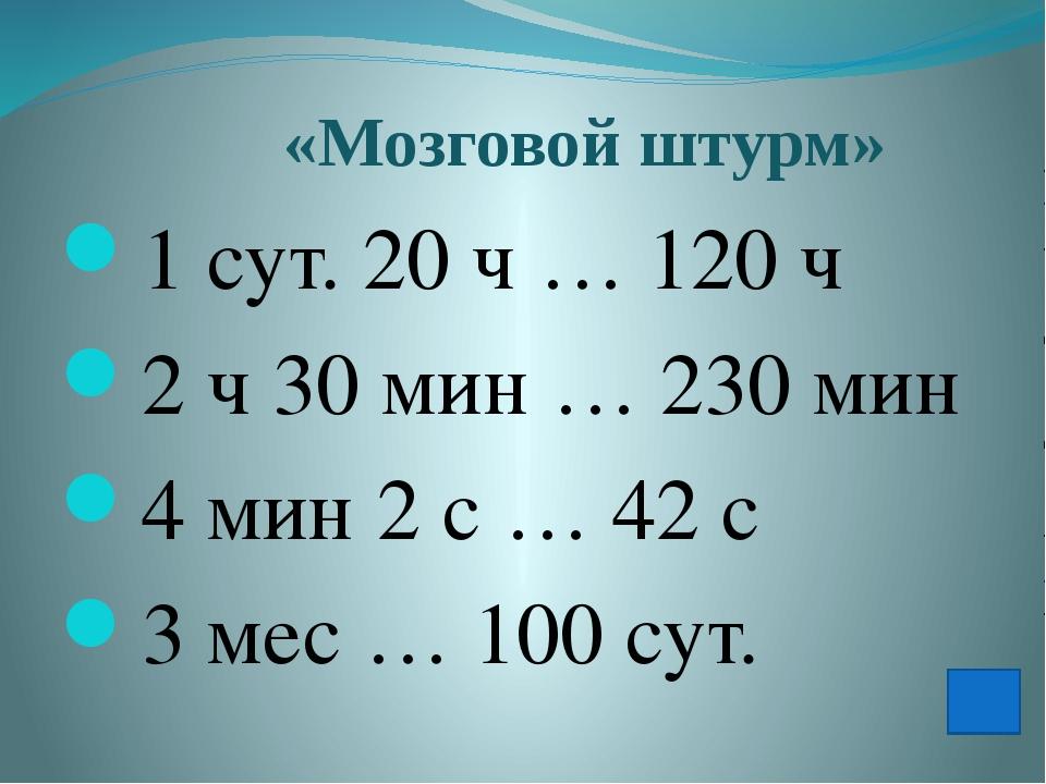 «Мозговой штурм» 1 сут. 20ч … 120ч 2ч 30мин … 230мин 4мин 2с … 42с 3...