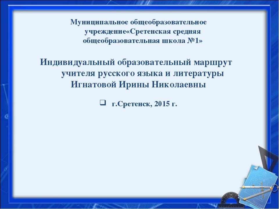 Муниципальное общеобразовательное учреждение«Сретенская средняя общеобразоват...