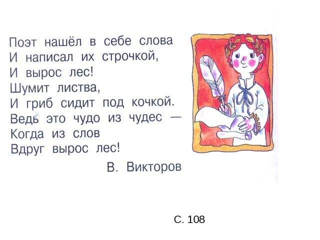 С. 108
