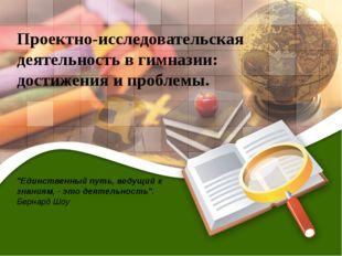 """Проектно-исследовательская деятельность в гимназии: достижения и проблемы. """"Е"""