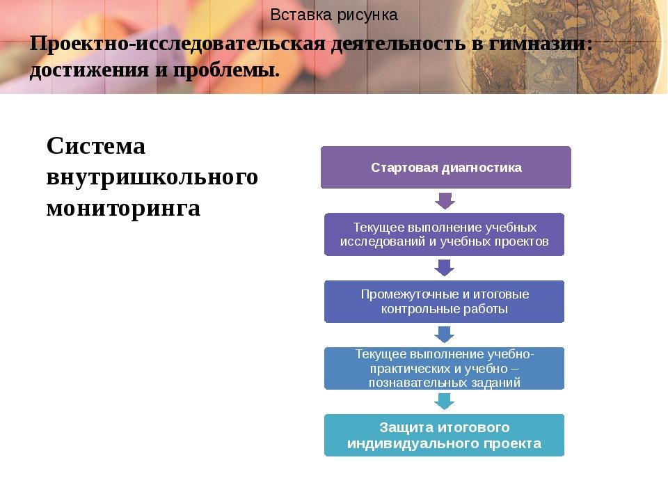 Проектно-исследовательская деятельность в гимназии: достижения и проблемы. Си...