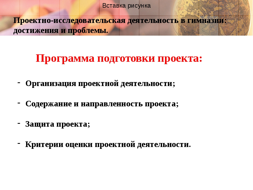 Проектно-исследовательская деятельность в гимназии: достижения и проблемы. П...