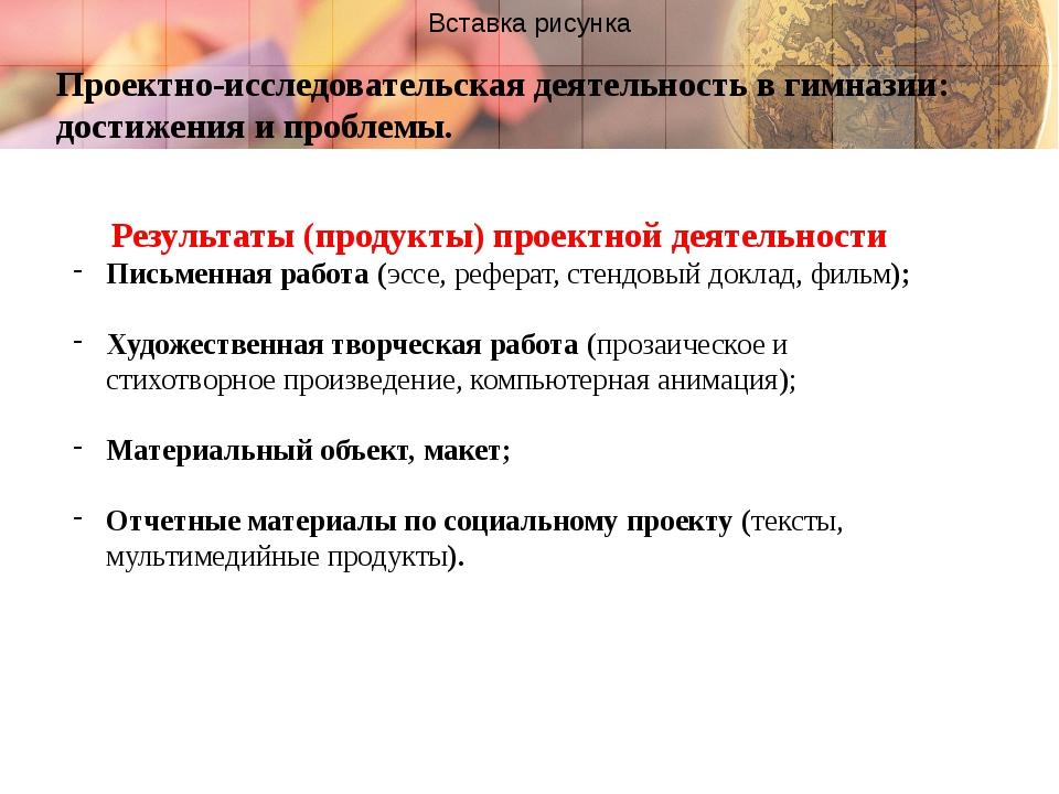 Проектно-исследовательская деятельность в гимназии: достижения и проблемы. Р...