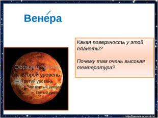 Венера Какая поверхность у этой планеты? Почему там очень высокая температура?