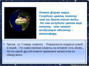 Земля Третья от Солнца планета. Поверхность покрыта сушей и водой. Это единст
