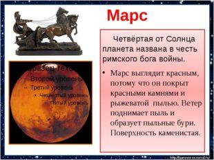 Марс Четвёртая от Солнца планета названа в честь римского бога войны. Марс