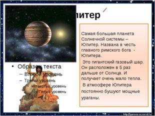 Юпитер Самая большая планета Солнечной системы – Юпитер. Названа в честь гла
