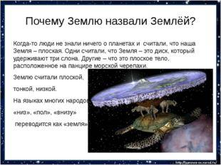 Почему Землю назвали Землёй? Когда-то люди не знали ничего о планетах и счита