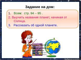 Задание на дом: Всем: стр. 94 – 95 . 2. Выучить названия планет, начиная от С