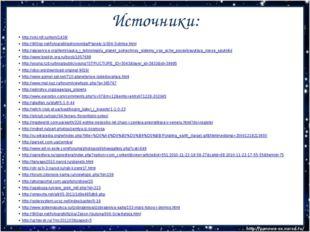 Источники: http://viki.rdf.ru/item/1436/ http://900igr.net/fotografii/astrono