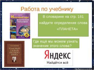 Работа по учебнику В словарике на стр. 181 найдите определение слова «ПЛАНЕТА