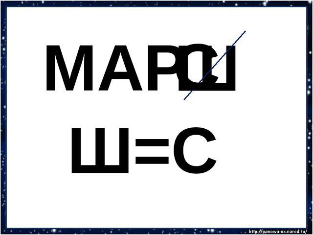 МАР Ш С Ш=С
