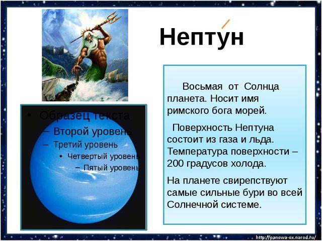 Восьмая от Солнца планета. Носит имя римского бога морей. Поверхность Непт...