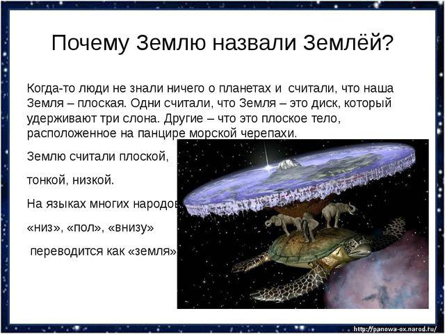 Почему Землю назвали Землёй? Когда-то люди не знали ничего о планетах и счита...