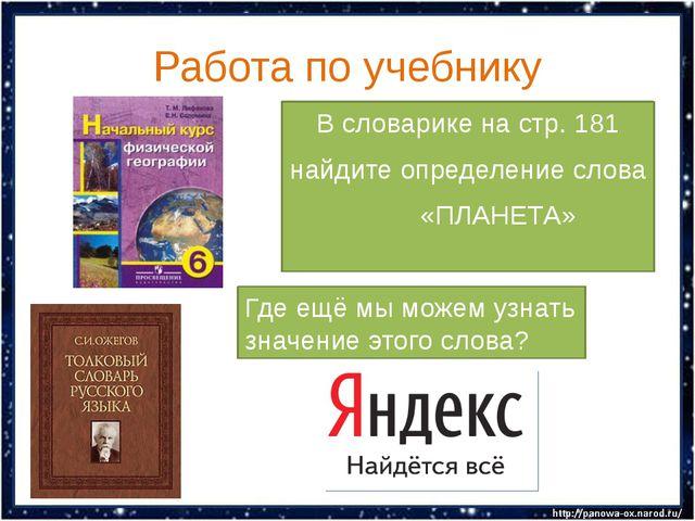 Работа по учебнику В словарике на стр. 181 найдите определение слова «ПЛАНЕТА...
