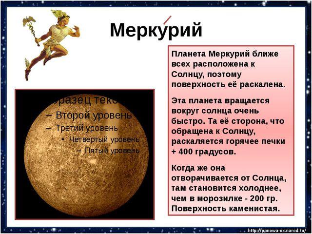 Меркурий Планета Меркурий ближе всех расположена к Солнцу, поэтому поверхност...