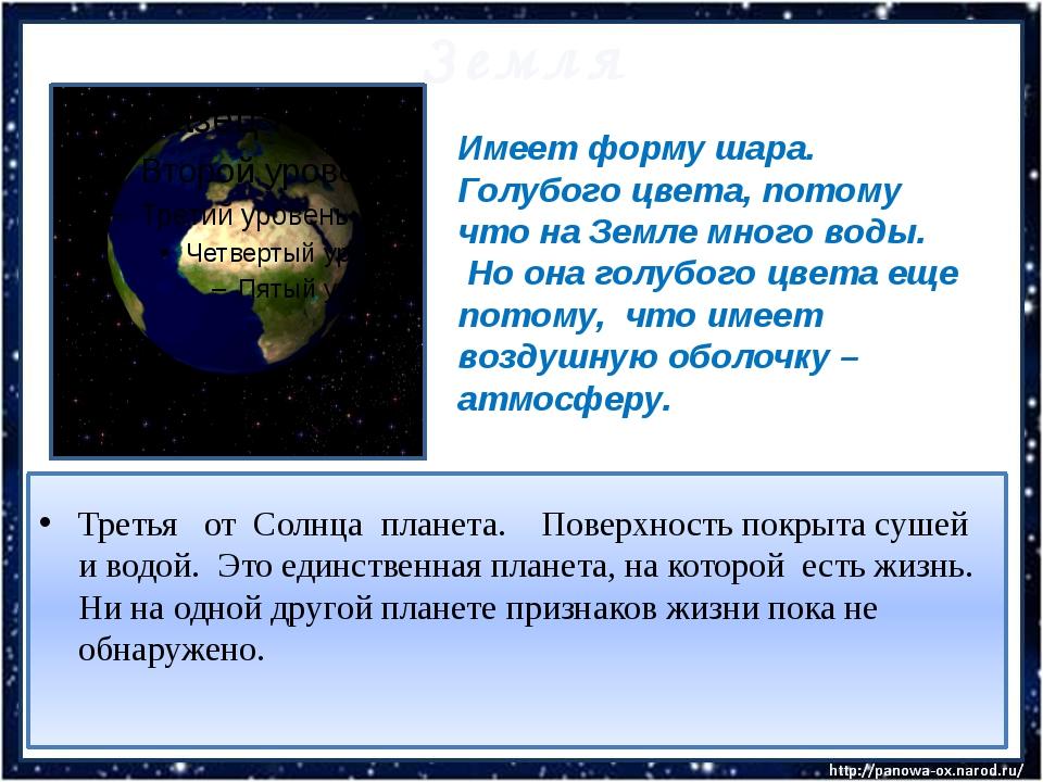 Земля Третья от Солнца планета. Поверхность покрыта сушей и водой. Это единст...