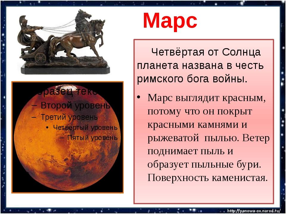 Марс Четвёртая от Солнца планета названа в честь римского бога войны. Марс...