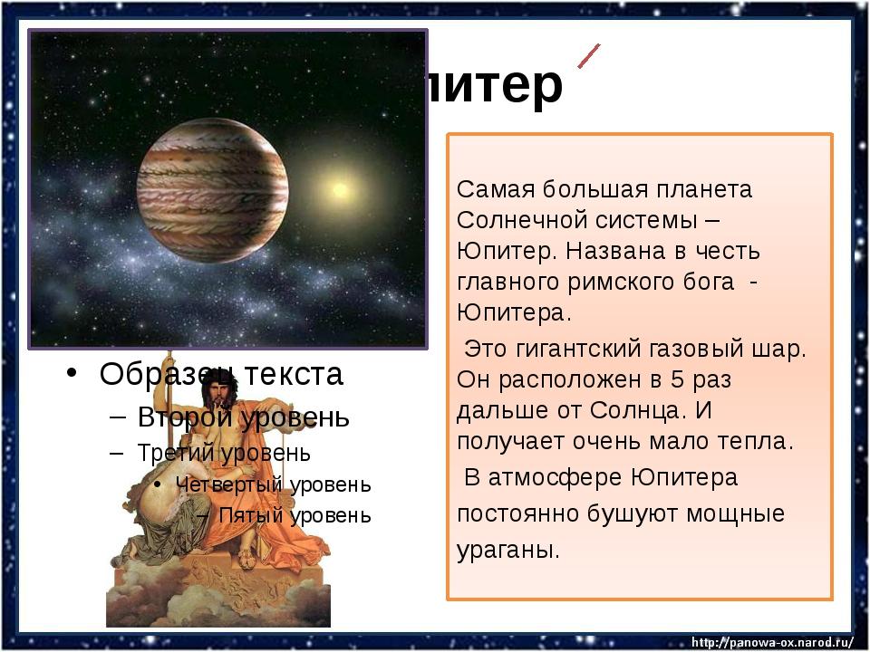 Юпитер Самая большая планета Солнечной системы – Юпитер. Названа в честь гла...