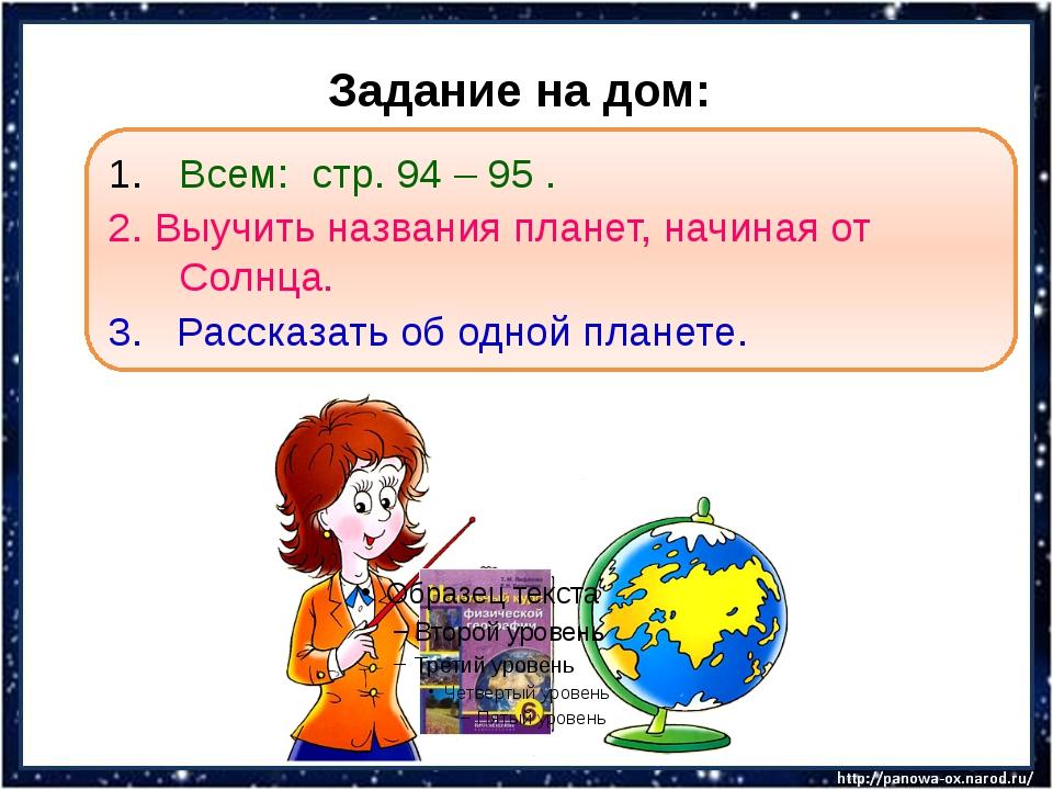 Задание на дом: Всем: стр. 94 – 95 . 2. Выучить названия планет, начиная от С...