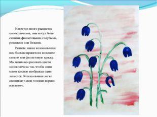 Известно много расцветок колокольчиков, они могут быть синими, фиолетовыми, г