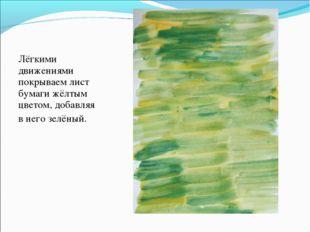 Лёгкими движениями покрываем лист бумаги жёлтым цветом, добавляя в него зелён