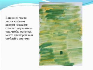 В нижней части листа зелёным цветом «сажаем» семечко одуванчика так, чтобы ос