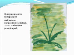 Зелёным цветом изображаем выбранное направление листьев, затем добавляем резн