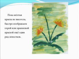 Пока жёлтая краска не высохла, быстро изображаем охрой или оранжевой краской