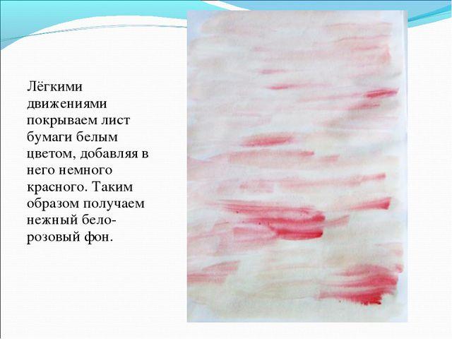 Лёгкими движениями покрываем лист бумаги белым цветом, добавляя в него немног...