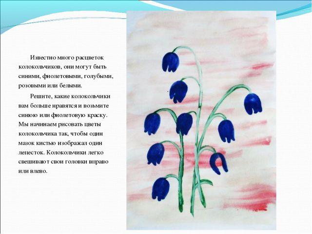 Известно много расцветок колокольчиков, они могут быть синими, фиолетовыми, г...