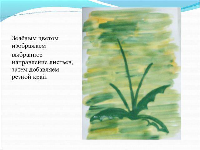 Зелёным цветом изображаем выбранное направление листьев, затем добавляем резн...