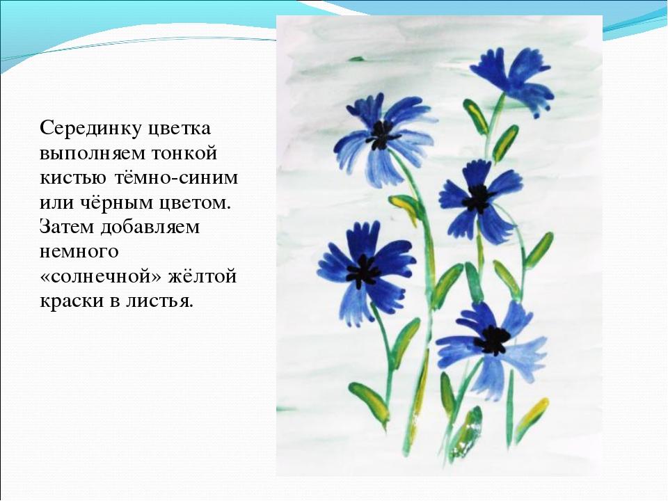 Серединку цветка выполняем тонкой кистью тёмно-синим или чёрным цветом. Затем...