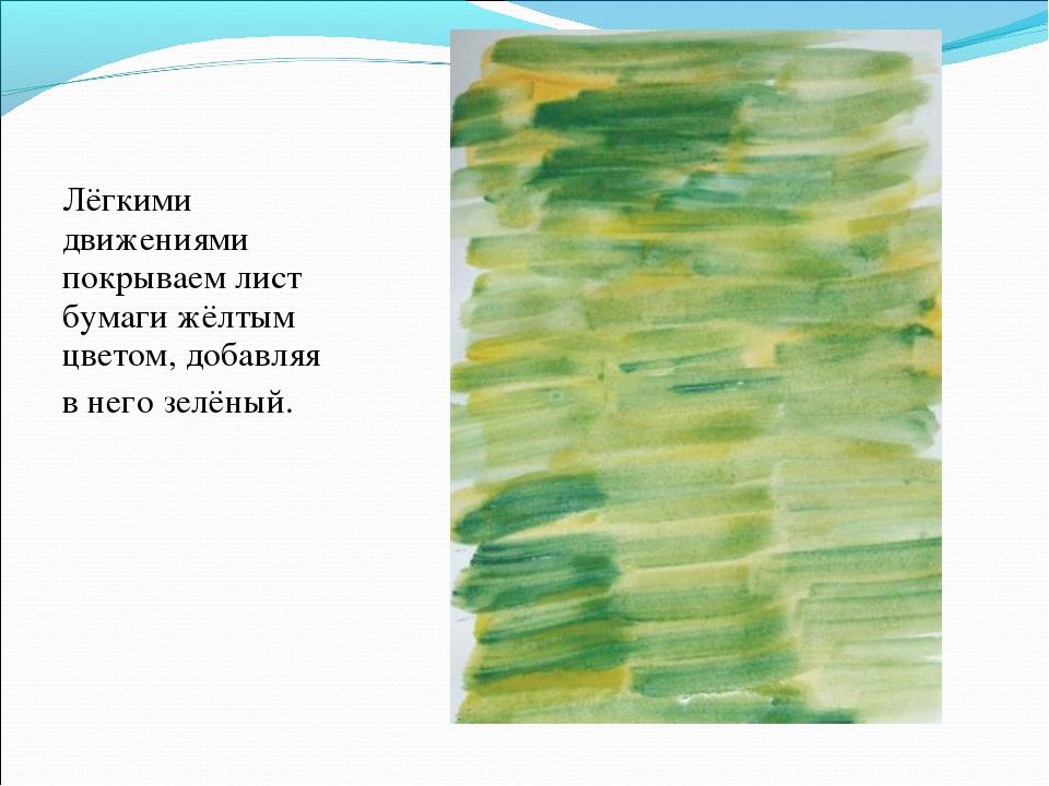 Лёгкими движениями покрываем лист бумаги жёлтым цветом, добавляя в него зелён...