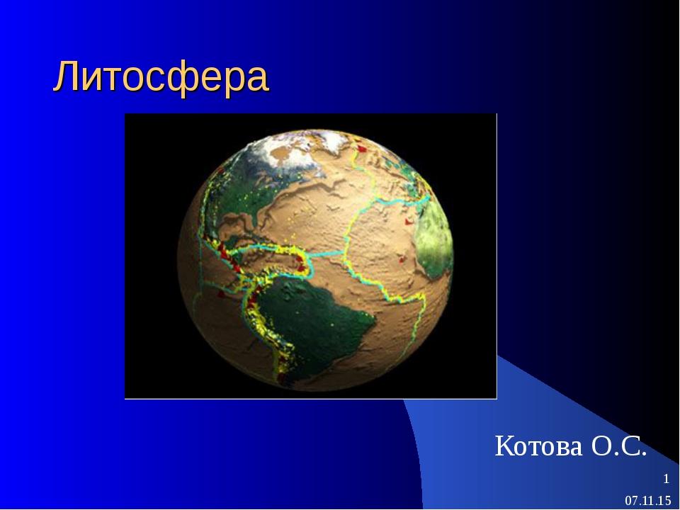Литосфера Котова О.С.