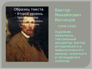 Виктор Михайлович Васнецов (1848-1926) Художник живописец, театральный декора