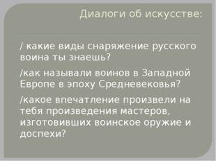 Диалоги об искусстве: / какие виды снаряжение русского воина ты знаешь? /как