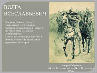 Андрей Рябушкин «Волга Всеславьевич или Волх Всеславич », 1895 г. Основные бы