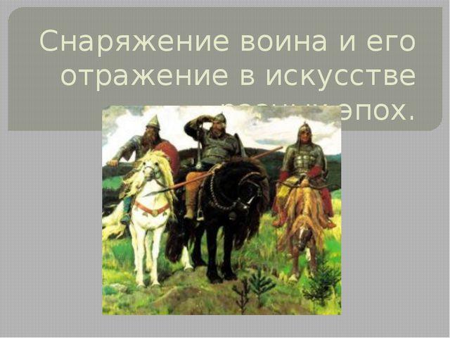 Снаряжение воина и его отражение в искусстве разных эпох.